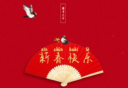 安信联盟祝各位新春快乐