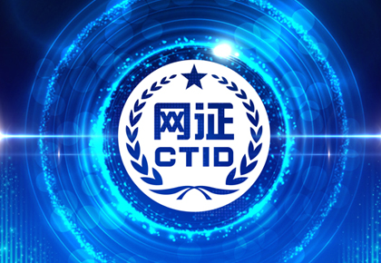 联盟理事长单位:公安部一所参与制定的个人健康信息码国家标准发布