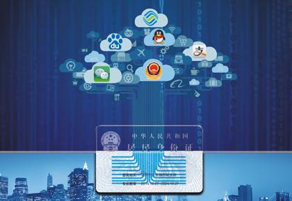 """""""互联网+可信身份认证平台""""技术架构与标准"""