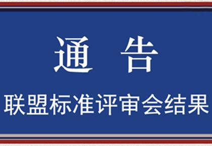 2020年度联盟团体标准专家评审会评审结果