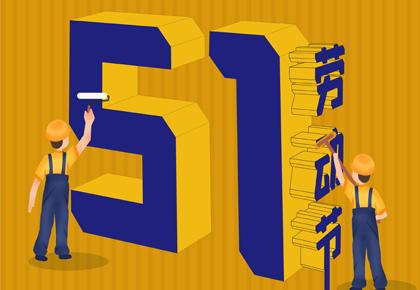 中关村安信网络身份认证产业联盟祝您五一劳动节快乐!